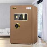 全鋼保險櫃40/45/60cm/80cm高家用床頭入牆衣櫃保險箱辦公指紋小型保管箱CY『新佰數位屋』