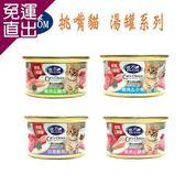 BELICOM倍力康 挑嘴湯汁貓罐系列-4種口味 隨機口味出貨80g X 24罐【免運直出】