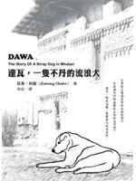 二手書博民逛書店 《達瓦,一隻不丹的流浪犬》 R2Y ISBN:9789868296992│昆桑.秋殿
