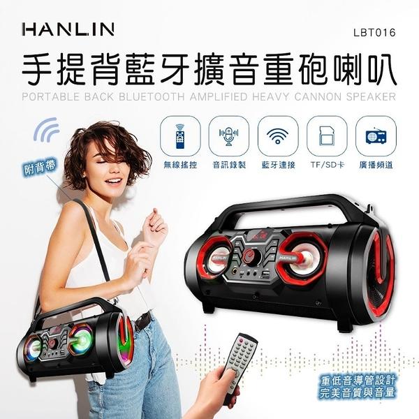 【風雅小舖】HANLIN-LBT016 手提背藍牙擴音重砲喇叭