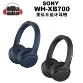 SONY 重低音藍牙耳機 WH-XB700 XB700 藍牙 耳罩 耳機 公司貨 台南上新