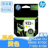 HP 933 XL 原廠高容量墨水匣 黃色 (OJ 6100/6600/6700/7110/7610) CN056AA
