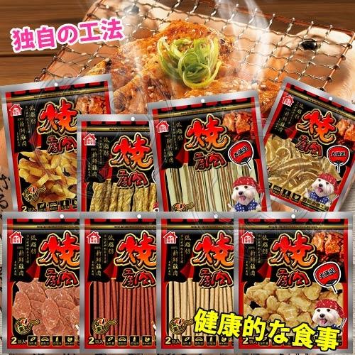 【培菓平價寵物網】燒肉工房》鮮肉系列美味零食(大包B)-160g~240g