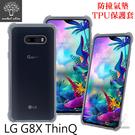 【愛瘋潮】Metal-Slim LG G8X ThinQ 防撞氣墊TPU 手機保護套