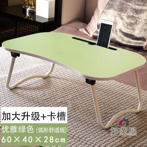 折疊桌小匠材床上書桌筆記本電腦桌床上用小桌子可折疊桌懶人書桌弧形懶人桌HLW 交換禮物