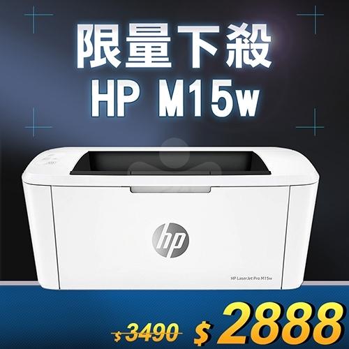 【限量下殺30台】HP LaserJet Pro M15w 無線黑白雷射印表機 /適用 HP CF248A/48A