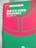 【書寶二手書T3/影視_LFE】想象與藝術精神:欧洲電影導演研究_侯克明_簡體書