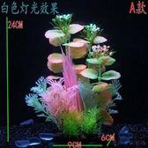 仿真水草粉色塑料草魚缸造景水族箱裝飾品仿真夜光水草缸布景熒光植物 時光之旅
