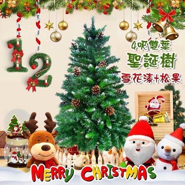 【南紡購物中心】【COMET】4呎雙葉雪花漆松果聖誕樹(CTA0036)