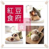 【端午飄香】包粽甜蜜組-(綜合雙享粽禮盒*1+鮮肉包*1)