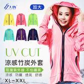 加大涼感竹炭防曬外套 素面連帽款 抗UV紫外線 台灣製 女人物