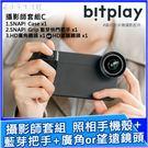 bitplay 攝影師套組 SNAP! Case + SNAP! Grip 藍芽快門把手 + HD廣角 或 HD望遠
