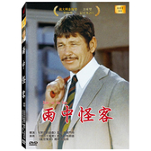 新動國際【雨中怪客 Rider on the Rain】高畫質DVD