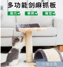 貓抓板-貓抓板貓爬架貓窩貓樹一體貓別墅劍麻貓抓柱貓爪板磨爪器貓用品 快速出貨 YYS