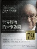 【書寶二手書T7/財經企管_OGJ】世界經濟的未來版圖_艾倫‧葛林斯潘