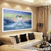鑽石畫水晶滿鑽新款5D客廳心心相印天鵝貼磚小幅簡單十字繡 生活樂事館
