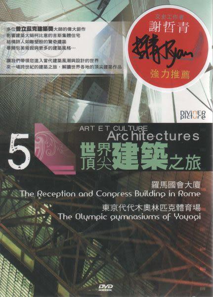 世界頂尖建築之旅 5 DVD ART ET CULTURE Architectures 羅馬國會大廈東京代代木奧林匹克體育場