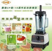 現貨 《小太陽》專業級蔬果調理冰沙機紀念款TM-776『小淇嚴選』