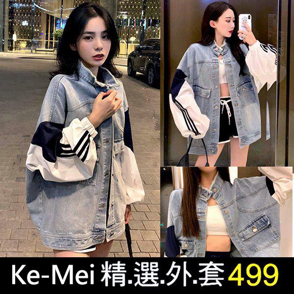 克妹Ke-Mei【AT58422】歐美妞BF龐克風單槓袖撞色男友風牛仔外套
