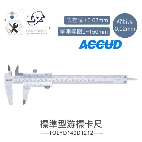 """『堃喬』6""""游標卡尺 ACCUD 121-006-12 測量範圍 0 ~ 150mm 解析度0.02mm『堃邑Oget』"""