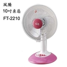 風騰 10吋桌扇 FT-2210 ◆ 三段風速開關 ◆ 可左右擺頭◆ 簡易俯仰角度調☆6期0利率↘☆