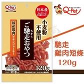 *WANG*Q-PET巧沛 馳走雞肉短條120g‧大量國產雞肉製成‧狗零食