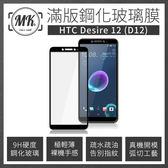 【小樺資訊】【MK馬克】HTC Desire 12 (D12) 全膠滿版9H鋼化玻璃保護膜 保護貼鋼化膜玻璃貼