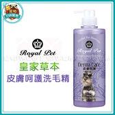 寵物FUN城市│Royal Pet皇家草本 皮膚呵護洗毛精500ml (犬用 狗用 洗劑 洗毛劑)