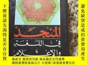 二手書博民逛書店阿拉伯文罕見百科詞典(黎巴嫩出版)Y137730 DAR EL MACHREQ SARL 出版1987