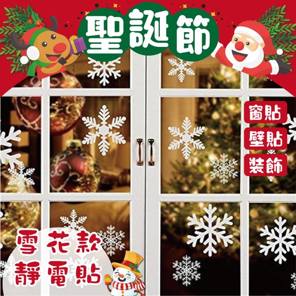 【04549】聖誕節雪花靜電窗貼 櫥窗貼 窗花 裝飾牆貼 裝飾