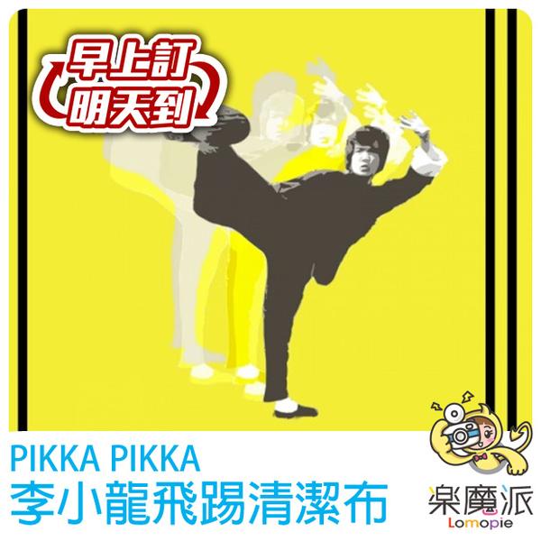 日本製造 PIKKA PIKKA 超細纖維布料 李小龍飛踢 清潔布 螢幕擦 眼鏡布