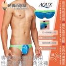 日本 AQUX 最高級泳褲品牌 墨西哥坎昆俱樂部 性感惹火橄欖球型激凸囊袋 藍色透明薄紗佐螢光綠