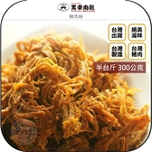 《飛翔無線3C》黑車牌 黑車肉乾 豬肉絲 半台斤 300公克 1包◉台灣製造◉台灣豬