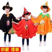 萬聖節兒童披風女童表演演出服裝魔法師巫婆斗蓬套裝幽靈南瓜披風 薔薇時尚