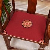 餐椅坐墊中式椅墊紅木沙發坐墊古典圈椅太師椅餐椅墊中國風亞麻刺繡可 快速出貨YJT