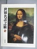 【書寶二手書T7/藝術_FF6】世界名畫之旅(2)