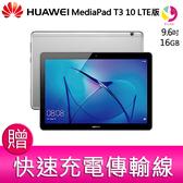 分期0利率 HUAWEI 華為 MediaPad T3 10 2G/16G LTE版 9.6吋 平板電腦 贈『快速充電傳輸線*1』