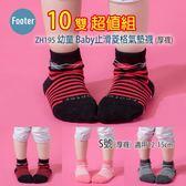 Footer ZH195 S號 (厚襪) 幼童 Baby止滑菱格氣墊襪 10雙超值組;除臭襪;蝴蝶魚戶外