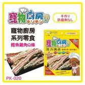 【寵物廚房】鱈魚雞肉Q條170g(PK-020)*6包 (D311A20-1)