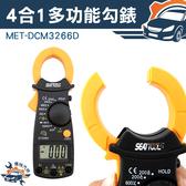 『儀特汽修』相序表 交直流鉤表 數位 電子 三用電表 電壓表 電流表 交流電 直流電 DCM3266D