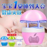 家用滅蚊燈 吸入式LED靜音無輻射孕婦嬰兒 兒童插電防蚊驅蚊神器中秋節促銷