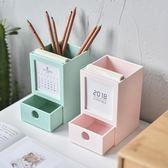 小清新辦公收納筆筒創意時尚帶台歷筆插簡約學生桌面收納盒【新店開張85折促銷】