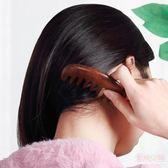 梳子 天然黑檀梳子木梳寬齒小號按摩梳刮痧梳頭部經絡梳按摩頭皮防脫髮