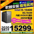 【15299元】全新高階I5-10400主機WIN10+安卓雙系統8G/480G/480W插電即用可刷卡分期洋宏
