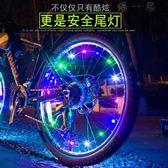 死飛自行車燈夜騎風火輪單車輪胎七彩尾燈【YYJ-1036】