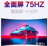 24英寸曲面顯示器無邊框ps4游戲電競液晶電腦顯示屏幕HDMI GB7065『科炫3C』TW