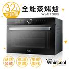 送!食譜+WMF刀具組【惠而浦Whirlpool】32L全能蒸烤爐 WSO3200B
