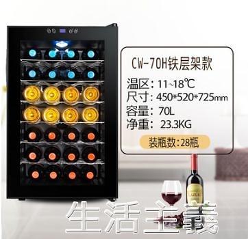 紅酒櫃 confidence/康菲帝斯CW-70FD紅酒柜電子恒溫酒柜家用小冷藏柜冰吧 MKS生活主義
