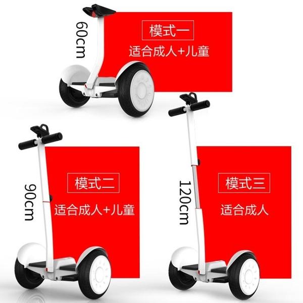 平衡車 平衡車雙輪成人兒童小孩兩輪遙控智慧體感車手扶桿越野電動代步車 mks阿薩布魯