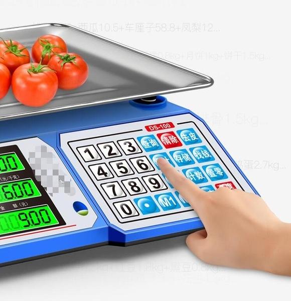 電子秤臺秤公斤計算,無台斤計算